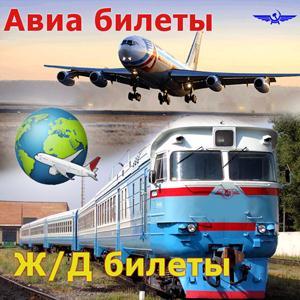 Авиа- и ж/д билеты Волгодонска