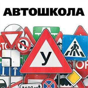 Автошколы Волгодонска