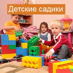 Детские сады Волгодонска