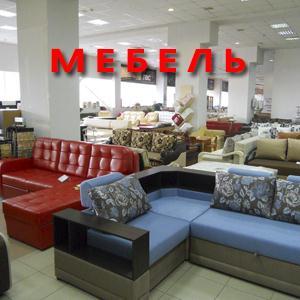 Магазины мебели Волгодонска