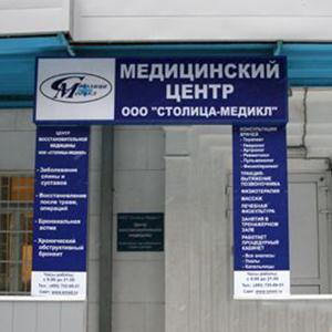 Медицинские центры Волгодонска