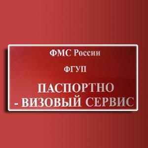 Паспортно-визовые службы Волгодонска