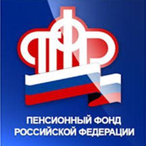 Пенсионные фонды Волгодонска