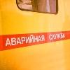 Аварийные службы в Волгодонске