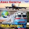 Авиа- и ж/д билеты в Волгодонске