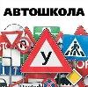 Автошколы в Волгодонске