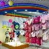 Детские магазины в Волгодонске