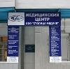 Медицинские центры в Волгодонске