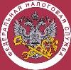 Налоговые инспекции, службы в Волгодонске