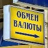 Обмен валют в Волгодонске