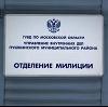 Отделения полиции в Волгодонске