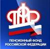 Пенсионные фонды в Волгодонске