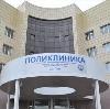 Поликлиники в Волгодонске