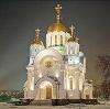 Религиозные учреждения в Волгодонске
