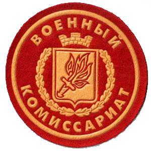 Военкоматы, комиссариаты Волгодонска
